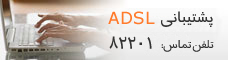 ADSL Support Banner