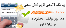 ADSL Coverage in Provinces