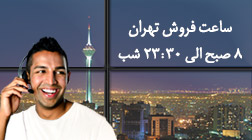 Tehran ADSL Sales increased hours