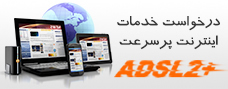 ADSL Request banner ( join )